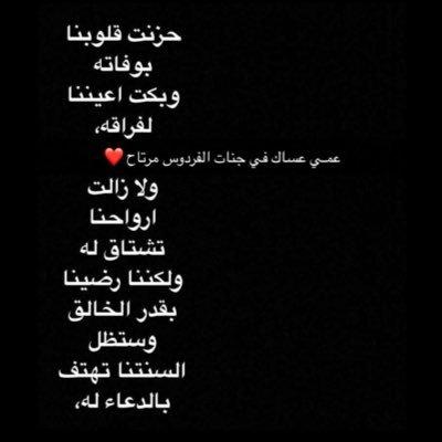 اللهم ارحم عمي Sdaqa 26 Twitter
