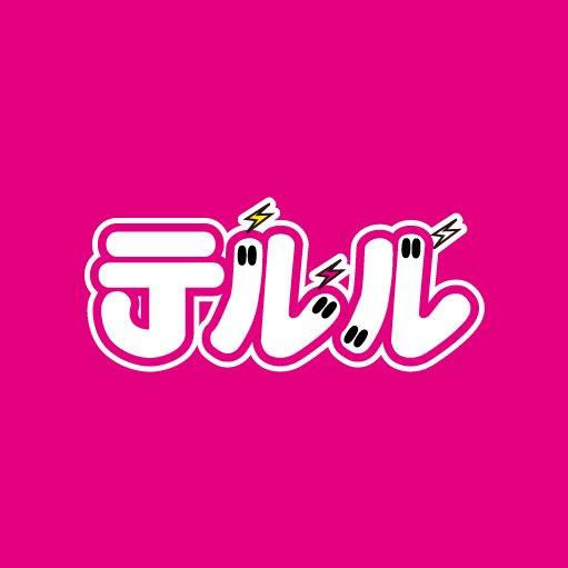テルルランド上福岡店 ℡049-278-1561