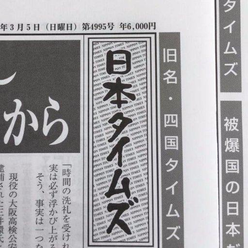 日本タイムズ (@nippontimesnet)...