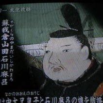 倉山田 石川 呂 蘇我 麻