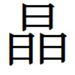 HiHiHiakira