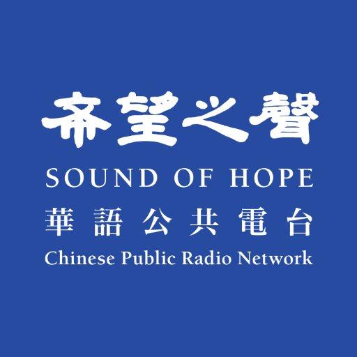 希望之聲國際廣播電台