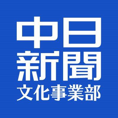 中日新聞社文化事業部 (@chunichi_event) | Twitter