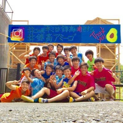 鎌倉 高校 サッカー