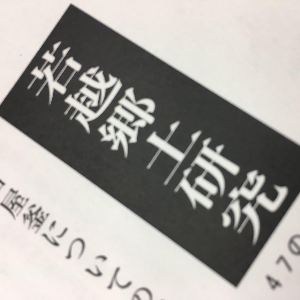 福井県郷土誌懇談会(若越郷土研...