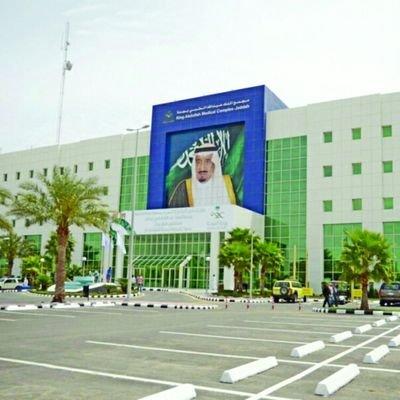 مجلس موظفي مجمع الملك عبدالله الطبي بجدة Staff Kamcj Twitter