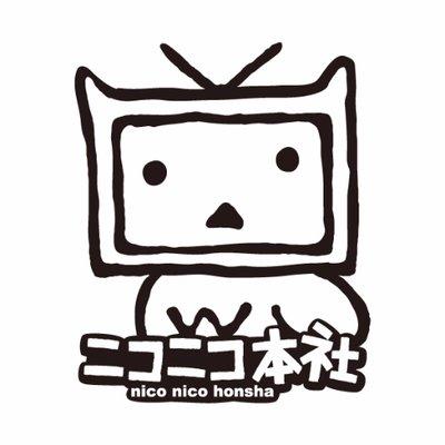 ニコニコ本社 @nicohonsha