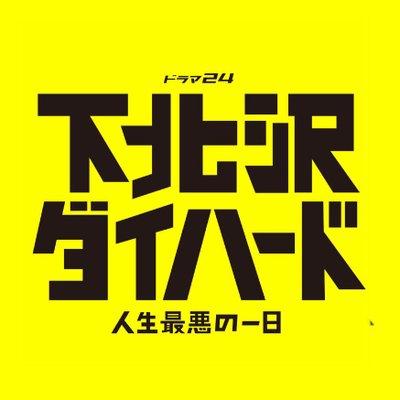 ドラマ24「下北沢ダイハード」7...