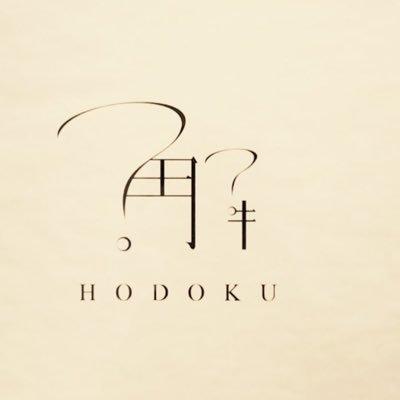 解 official (@hodoku) | Twitte...