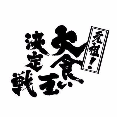 元祖 大 食い 王 決定 戦 2020