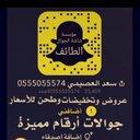 سعد ٠٥٥٥٠٥٥٥٧٤ (@0555055574) Twitter