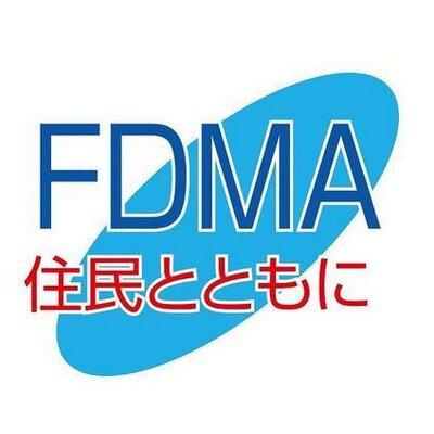 総務省消防庁 @FDMA_JAPAN