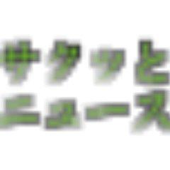 @saku_news1 サクッとニュース