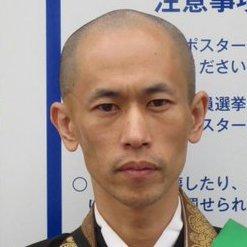 しもむら天弘 (Buddhist priest)