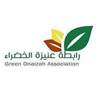 رابطة عنيزة الخضراء
