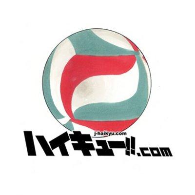 ハイキュー!!.com @haikyu_com