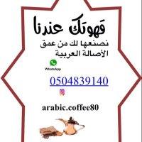 arabic.coffee80
