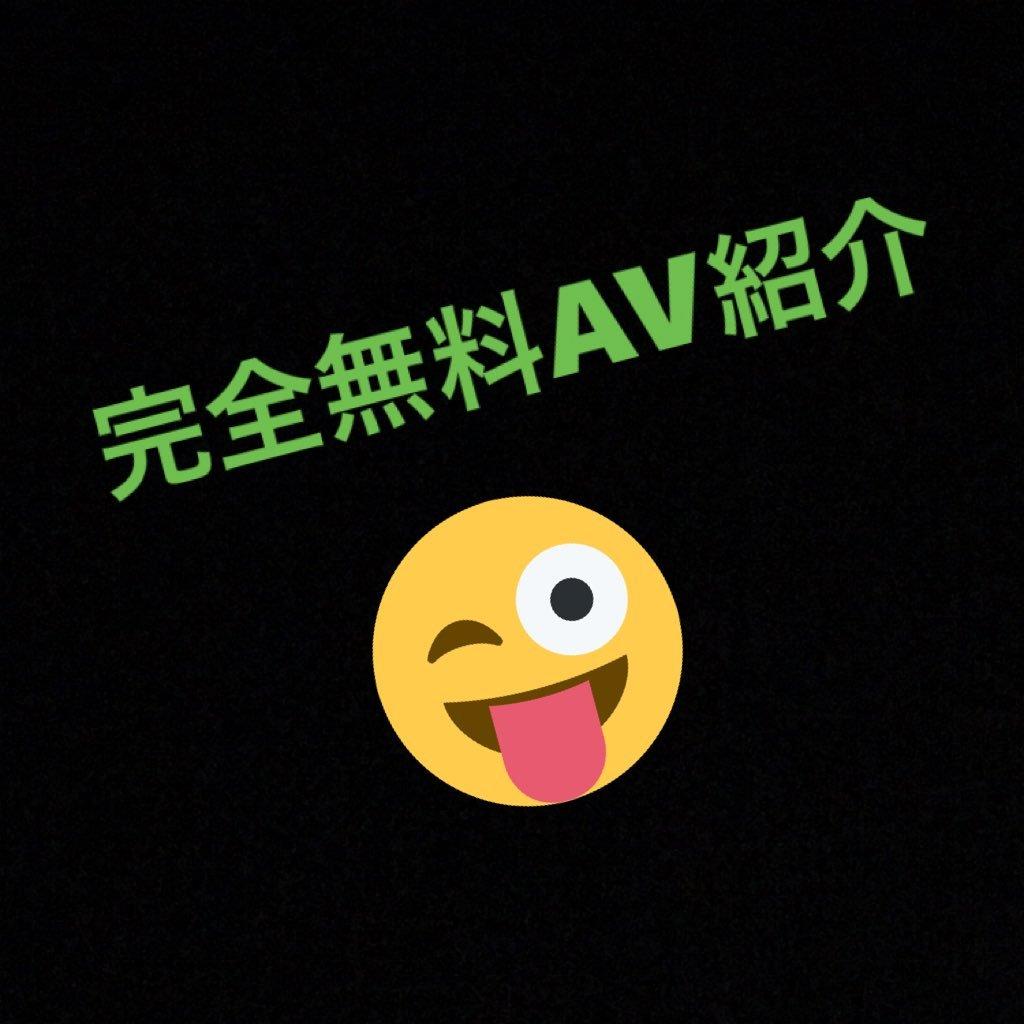 Av 無料