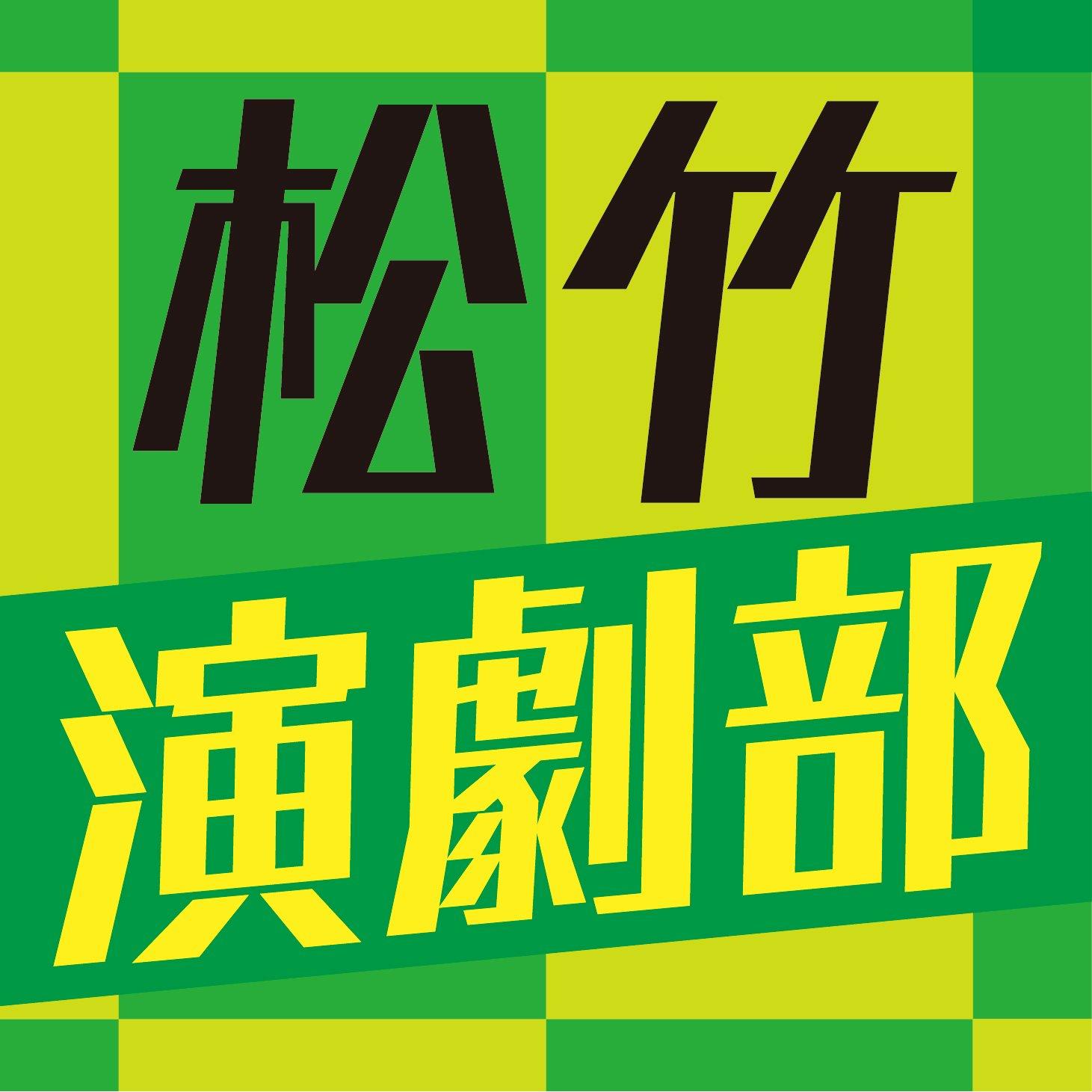 松竹演劇部