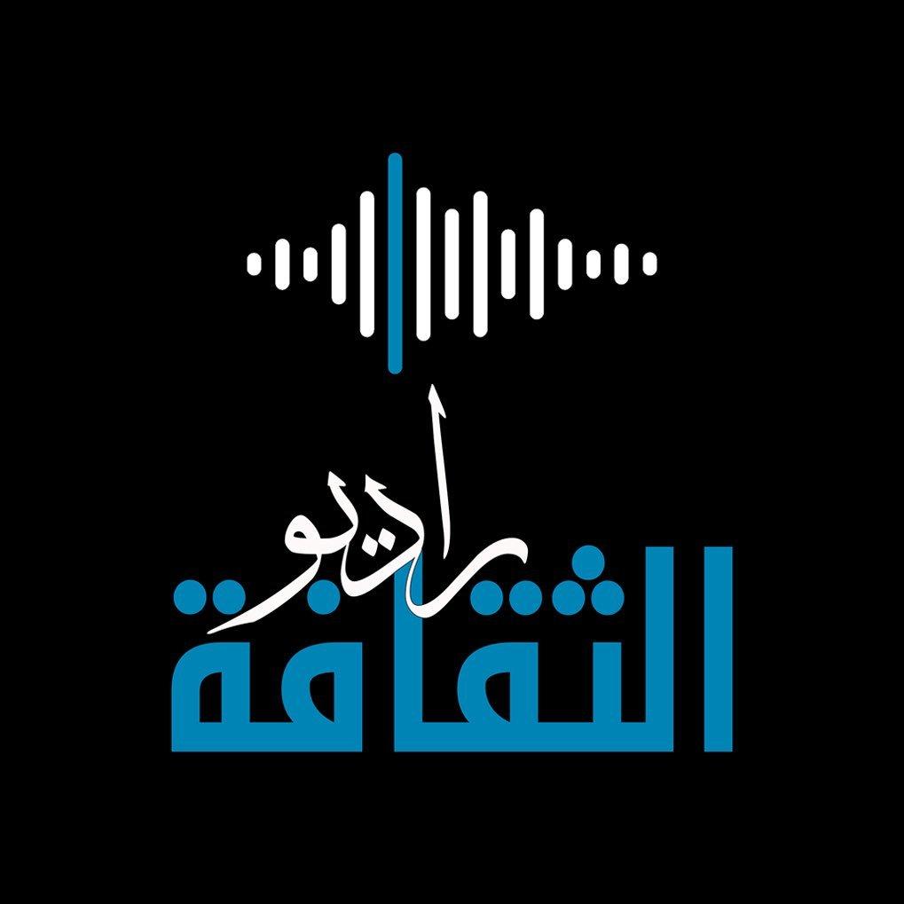راديو الثقافة On Twitter الليلة من س ١١ وحتى ١٢ توقيت الكويت