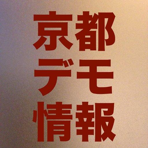 京都デモ情報