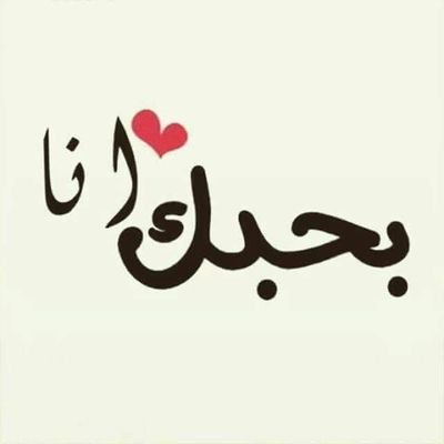 ضيا عيوني حبيبي Deya10981 Twitter