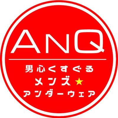 ANQメンズアンダーウェアショップ's Twitter Profile Picture