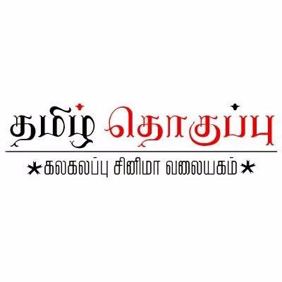 Tamil Thoguppu