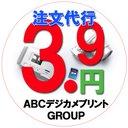 ABCデジカメプリント社長【3円写真】 (@777tokyo) Twitter