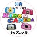 キッズカメラ・子供カメラ (@DPE_Cameyama) Twitter