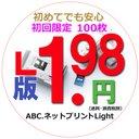ABCネットプリントLight (@ABC_PhotoCross) Twitter