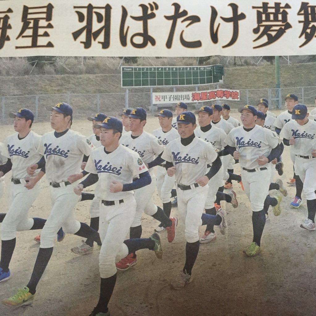 長崎 海星 高校 野球