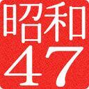 昭和47年誕生日bot (@1972umare) Twitter