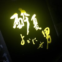 LIVE Bar 酔夏男(よかにせ)
