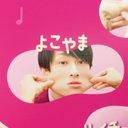 yui (@05yoko09) Twitter