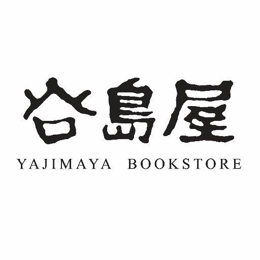 谷島屋書店(公式) (@yajimaya1...