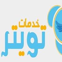 @خدمات تويتر وانستا