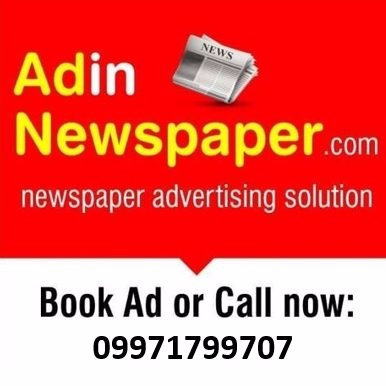 Adinnewspaper