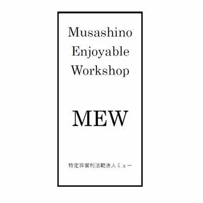 @MEW_musashino