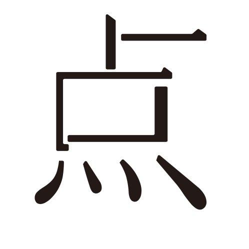 ショートフィルム『点』9/23〜劇...