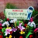 daisuke_ouenkai