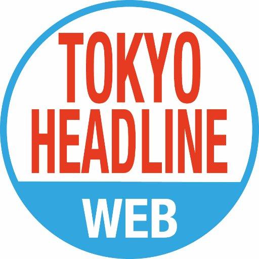 TOKYO HEADLINE WEB