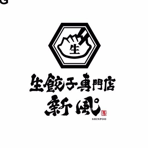 生餃子 新風゜【公式】 (@WindGyouza)   Twitter