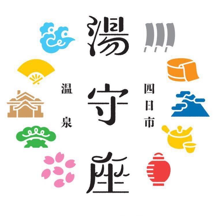 おふろcafé 湯守座(ゆもりざ)@桃源郷とお花見銭湯 ...