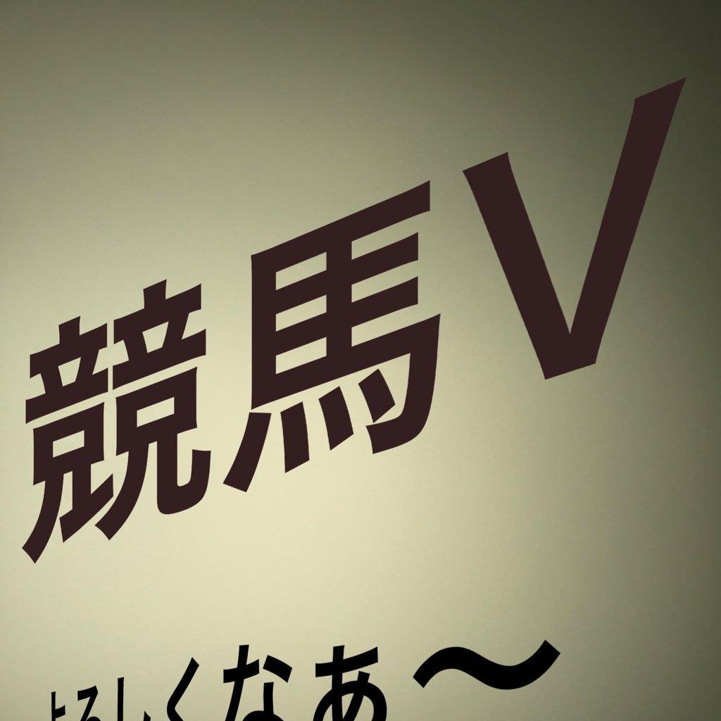 競馬Vのアイコン
