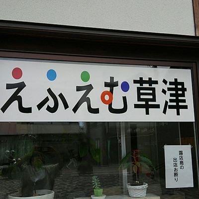 えふえむ草津 (@KusatsuFm) | Tw...