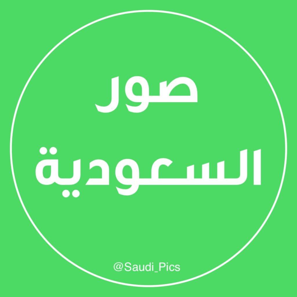 صور السعودية