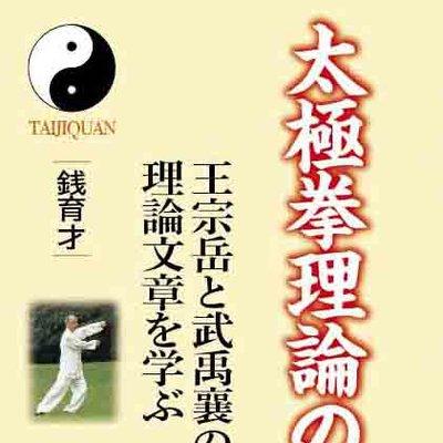 書籍・太極拳理論の要諦(内容紹介) @taichi_theory