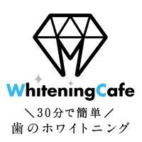 WhiteningCafe札幌