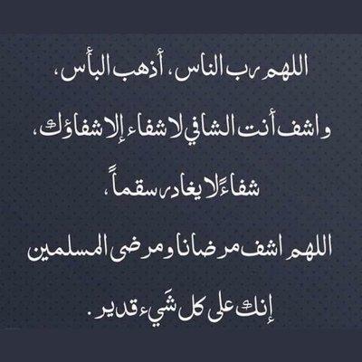 اللهم اشفي نفوسا لايعلم 2